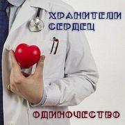 Хранители сердец. Одиночество