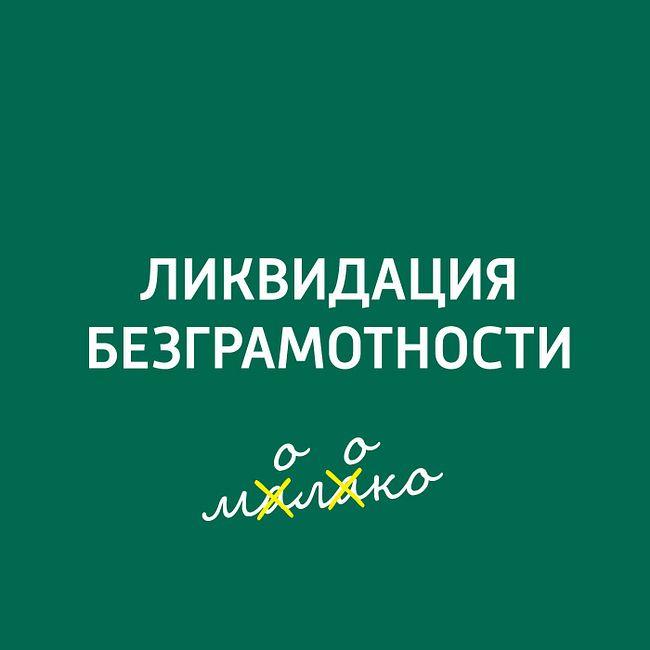 Чужеземцы в свите русского слова