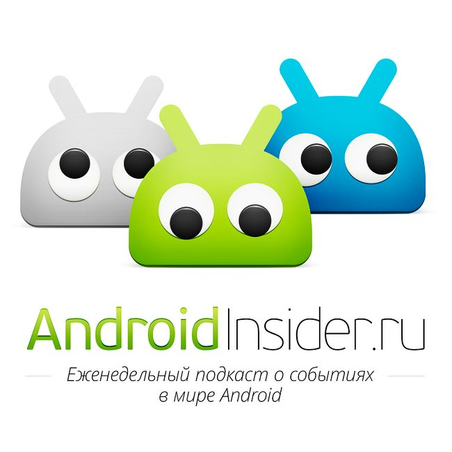 [34] Еженедельный подкаст AndroidInsider.ru