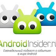 [85] Еженедельный подкаст AndroidInsider.ru