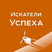 Искатели Успеха - Бабаевский