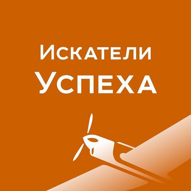 Искатели Успеха - КВН