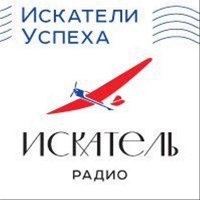 Искатели Успеха - Туполев