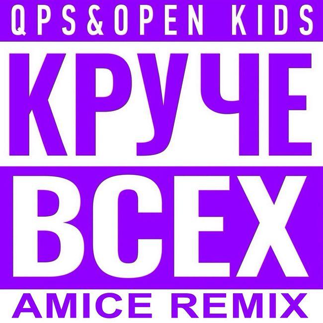 Open Kids ft. Quest Pistols Show - Круче всех (Amice Remix)