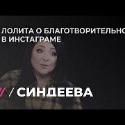 Лолита Милявская: «Я не беру деньги за рекламу в инстаграм»