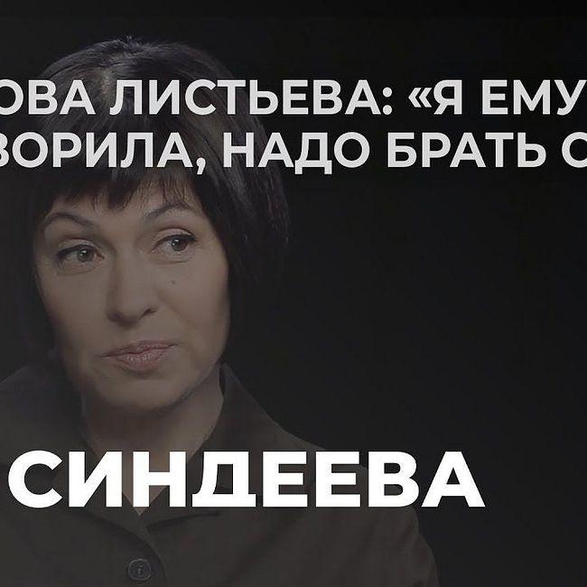 Вдова Владислава Листьева о дне убийства мужа