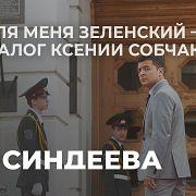 Лолита Милявская о Владимире Зеленском и выборах на Украине