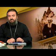 Протоиерей Андрей Ткачев. Святитель Николай Сербский о лжи современной науки