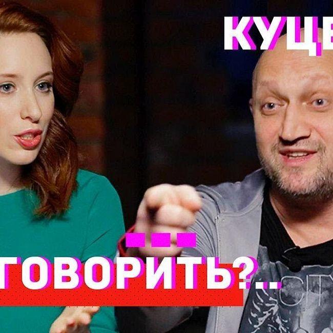 Куценко: Ольга. Путин. Милошевич. Голые сцены. Музыка. Допинги. Любовь-морковь. // А поговорить?..