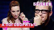 Антон Беляев: о криминальном прошлом, провале в кино, рождении сына и музыке // А поговорить?..