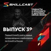 Выпуск 039. Первый CrossFit клуб и первые международные соревнования по CrossFit в России.