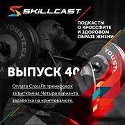 Выпуск 040. Оплата CrossFit тренировок за биткоины. Четыре варианта заработка на криптовалюте.