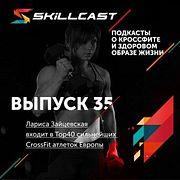 Выпуск 035. Лариса Зайцевская входит в Top40 сильнейших CrossFit атлеток Европы