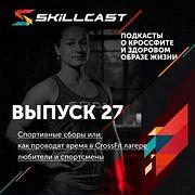 Выпуск 027. Спортивные сборы или как проводят время в CrossFit лагере любители и спортсмены