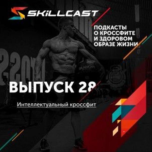 Выпуск 028. Интеллектуальный кроссфит
