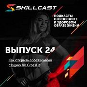 024. Как открыть собственную студию по CrossFit.