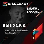 Выпуск 025. Ключ к успеху легендарного CrossFit клуба