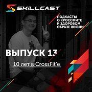 10 лет в CrossFit'e