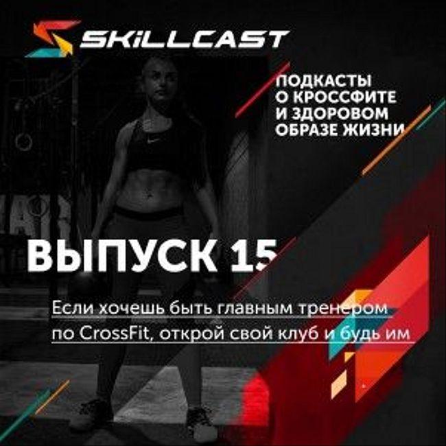 015. Если хочешь быть главным тренером по CrossFit, открой свой клуб и будь им.