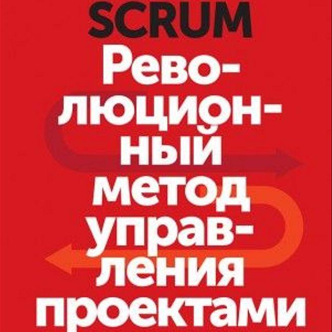Книга Дж. Сазерленда  «Scrum. Революционный метод управления проектами»