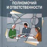 Книга С.О. Календжяна, Г. Бёме «Делегирование полномочий и ответственности»