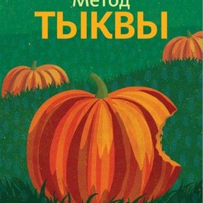 Книга М. Микаловица «Метод Тыквы»