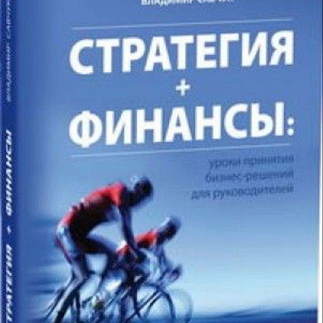 Книга В. Савчука «Стратегия + финансы»