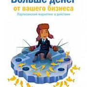 Книга А. Левитаса «Больше денег от вашего бизнеса»