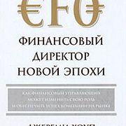 Книга Дж. Хоупа «Финансовый директор новой эпохи»