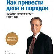 Книга Д. Аллена «Как привести дела в порядок»