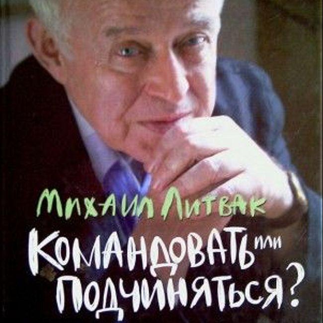 Книга М. Литвака «Командовать или подчиняться?»