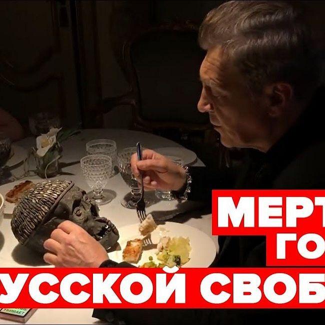 Мертвая голова русской свободы.