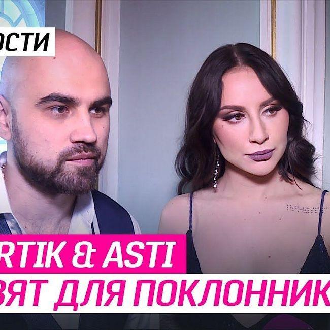 Что Artik & Asti готовят для поклонников