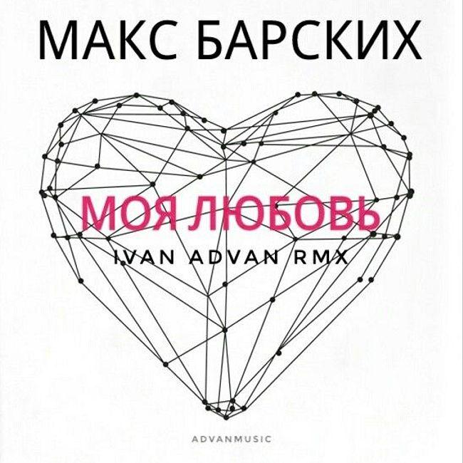 Макс Барских - Моя Любовь (I.ADVAN Rmx R.Edit)