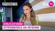 Ольга Бузова отправилась на лечение