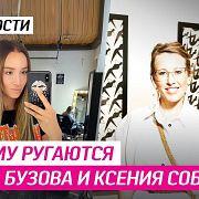 Почему ругаются Ольга Бузова и Ксения Собчак?