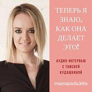 13 Интервью с Таисией Кудашкиной (Теперь я знаю, как она делает это!)