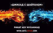 «Джихад с шайтаном» Ринат Абу Мухаммад