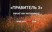«Правитель 3» Ринат Абу Мухаммад