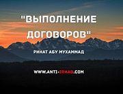 «Выполнение договоров» Ринат Абу Мухаммад