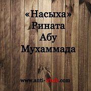 «Насыха» Рината Абу Мухаммада