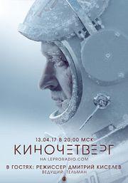 """#55 """"Время первых"""""""