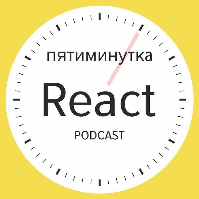 #41 - Дэн Абрамов: Beyond React 16