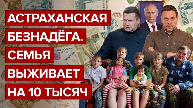 Астраханская безнадёга. Семья выживает на 10 тысяч.