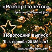 Episode 196 — Classic - Как прошел 2018-й год?