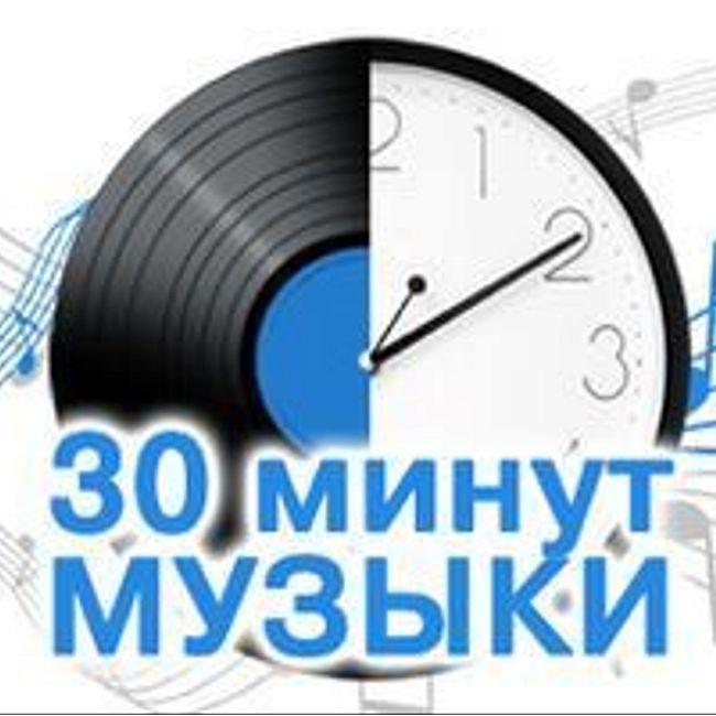 30 минут музыки: Shakira - Whenever,Wherever, Scorpions – Holiday, Винтаж - Ева, Katy Perry - I Kissed A Girl