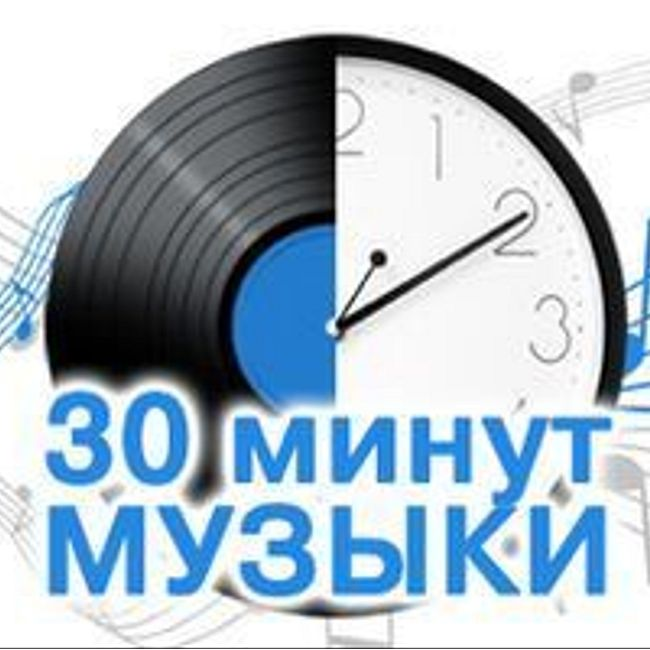 30 минут музыки: Erasure - Love To Hate You, Playmen - Fallin, Meja - All Bout The Money,  OneRepublic - Counting Stars