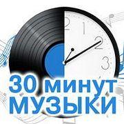 30 минут музыки: Culture Beat - Mr Vain, Calvin Harris&Disciples - How Deep Is Your Love, Александр Рыбак – Fairytale, Kelly Clarkson – Stronger