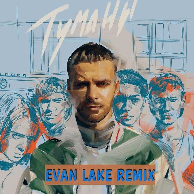 Макс Барских - Туманы (Evan Lake Remix)
