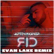 Артем Качер - Яд (Evan Lake Remix)